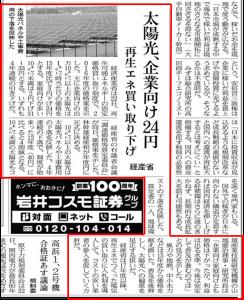 日経記事0223朝刊