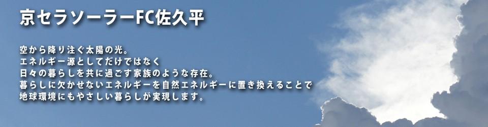 京セラソーラーFC佐久平店